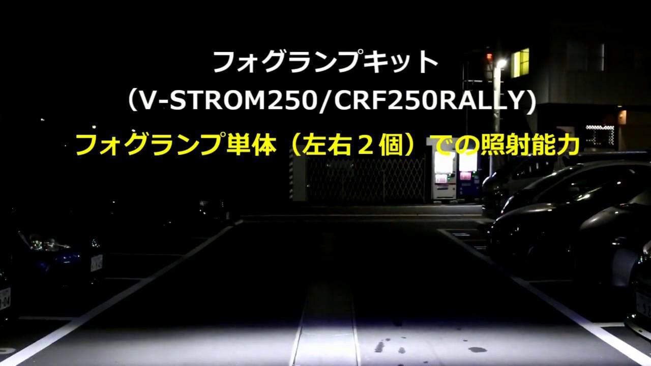 画像: フォグランプキット(V-Strom250/CRF250RALLY) ランプ単体での照射状態 youtu.be