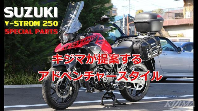 画像: V-Strom250 キジマが提案するアドベンチャースタイル youtu.be