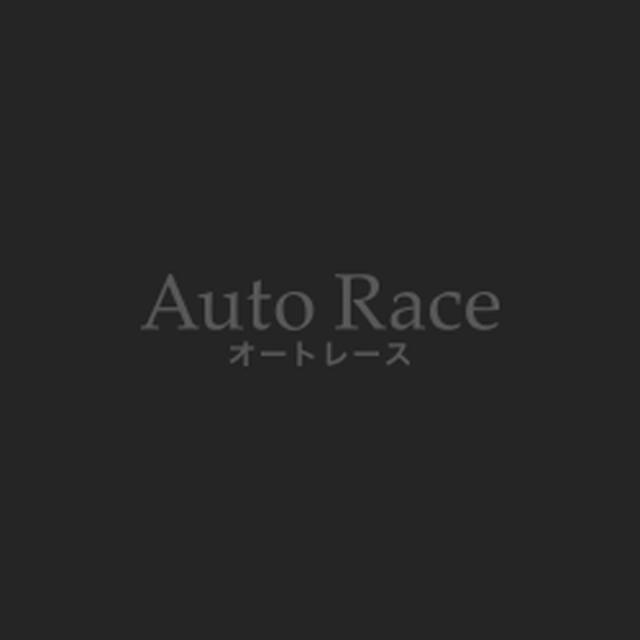 画像: オートレースオフィシャルサイト