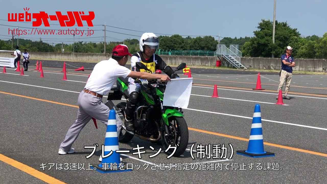 画像: 「二輪車安全運転全国大会2019」の競技内容とは? youtu.be