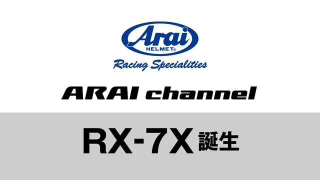 画像: ARAI channel Vol.17 - RX-7X誕生 youtu.be