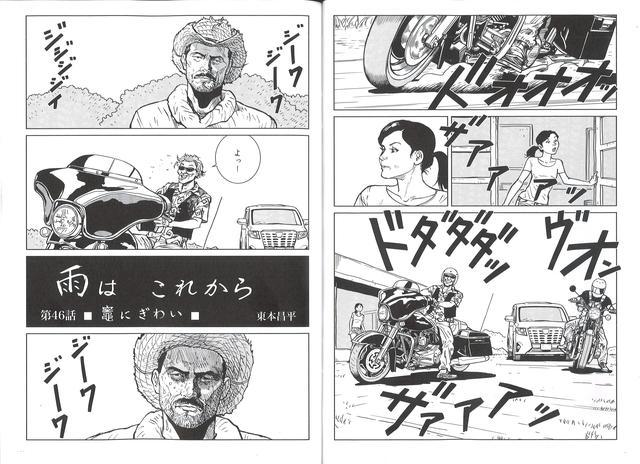画像: 「雨は これから」東本昌平 第46話「竈にぎわい」
