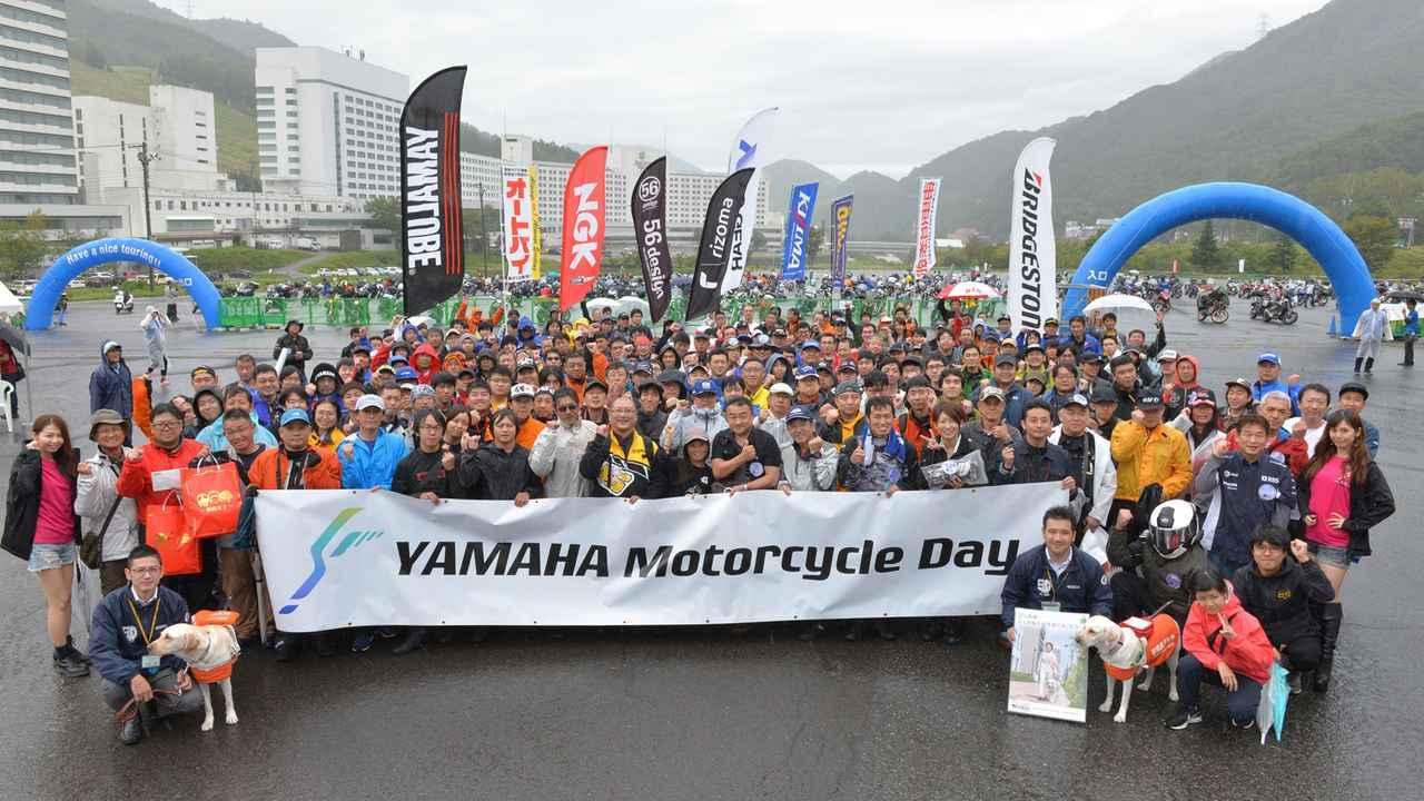 画像: ヤマハファンが集う年に一度の大イベント
