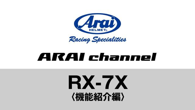 画像: ARAI channel Vol.18 - RX-7X〈機能紹介編〉 youtu.be