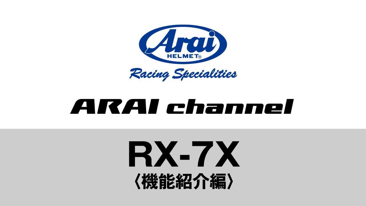 画像: ARAI channel Vol.18 - RX-7X〈機能紹介編〉 youtu.be