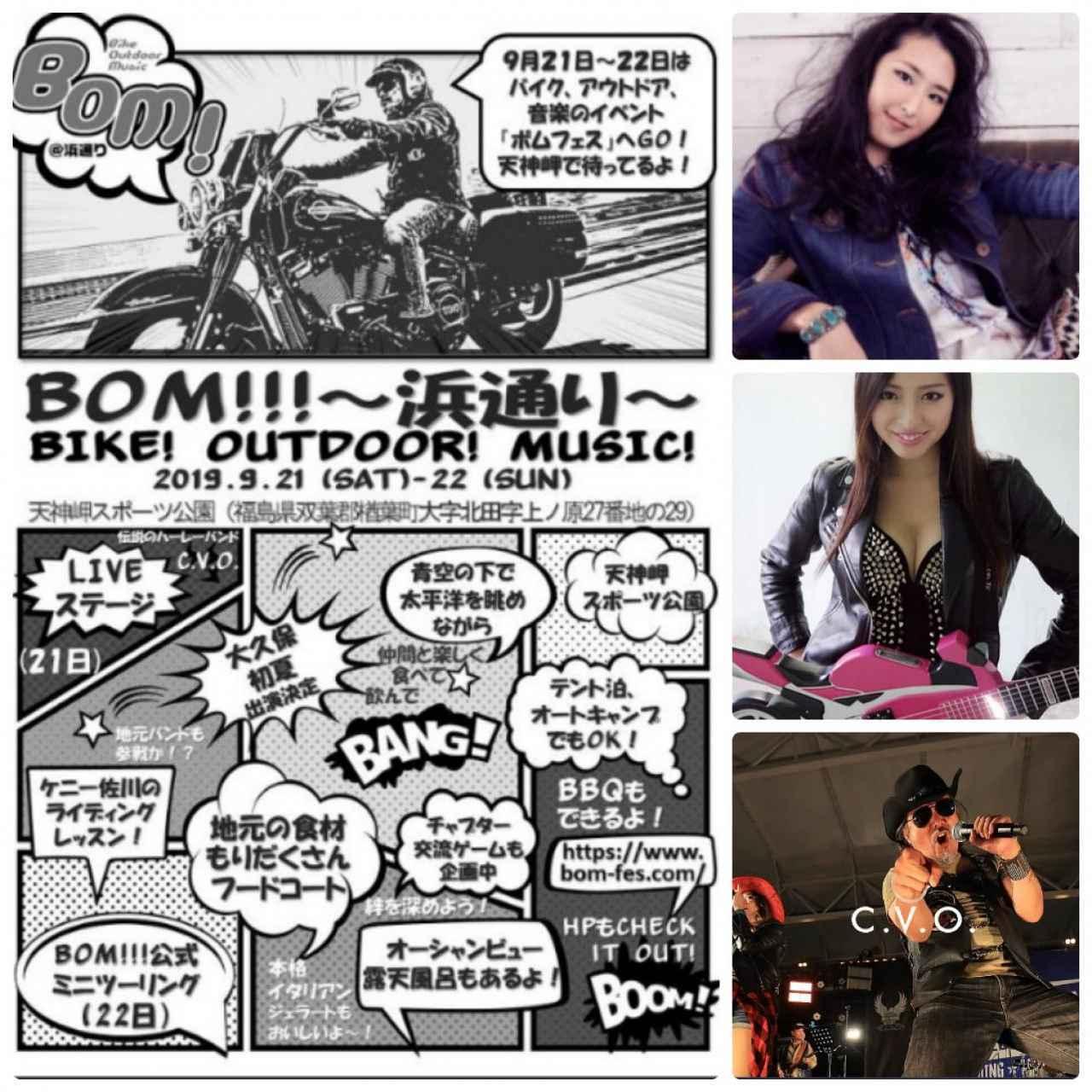 画像1: バイクに所縁のある豪華な出演アーティストはコチラ!