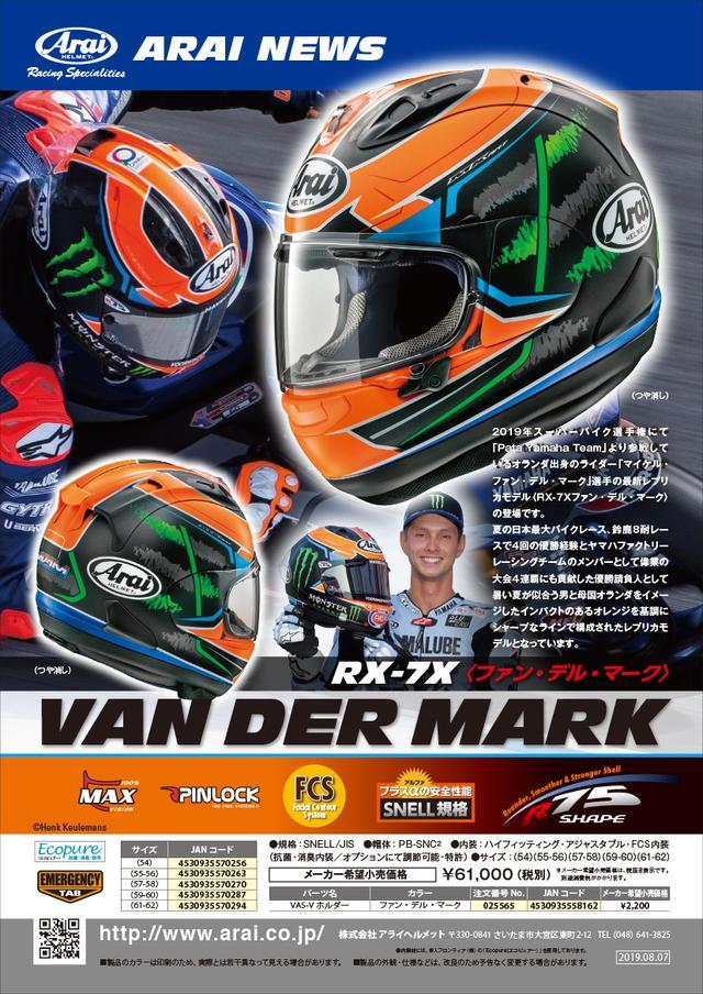 画像3: 鈴鹿8耐でおなじみ! ファン・デル・マーク選手の最新レプリカ