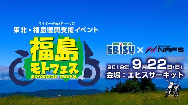 画像2: バイク乗りが福島県を盛り上げる「福島モトフェス」とは?
