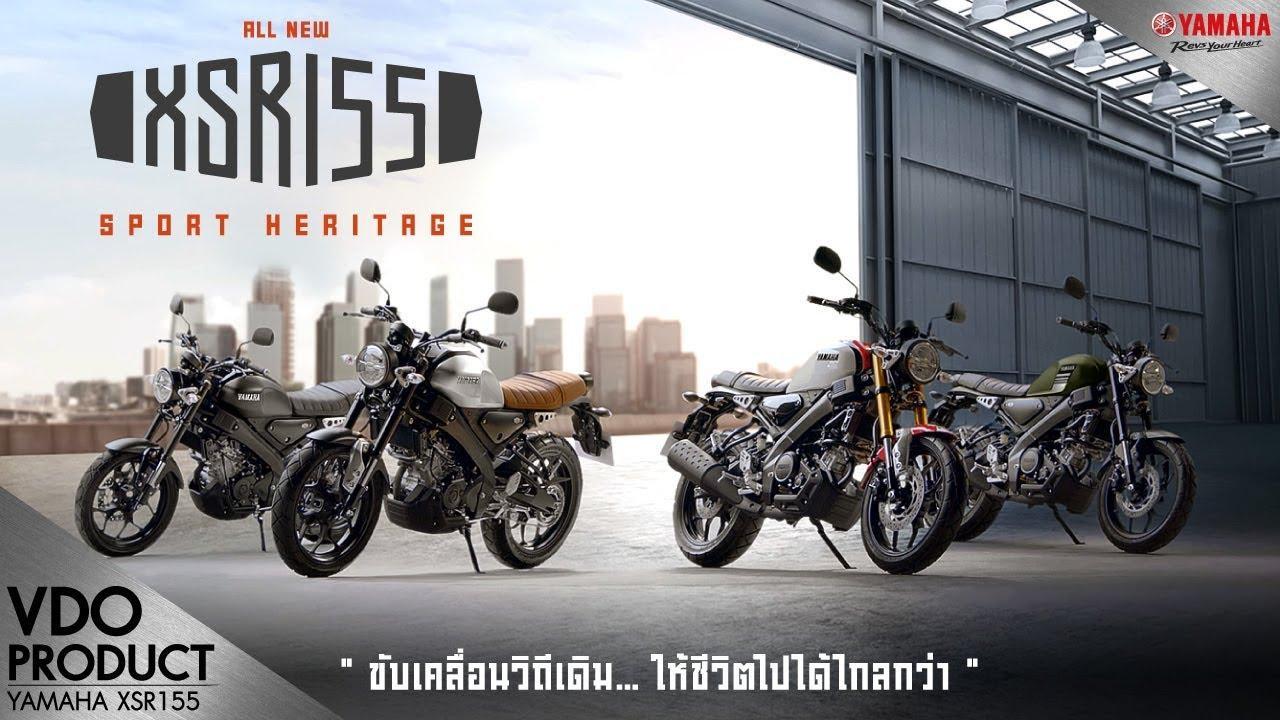 画像: [Vdo Feature] All new Yamaha XSR155 Sport Heritage - ครบทุกฟังก์ชั่น ผสานความล้ำสมัยแบบลงตัว [2019] www.youtube.com