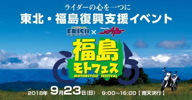 画像: ライダーの心を一つに 東北・福島復興支援イベント 福島モトフェス(2019年9月22日)