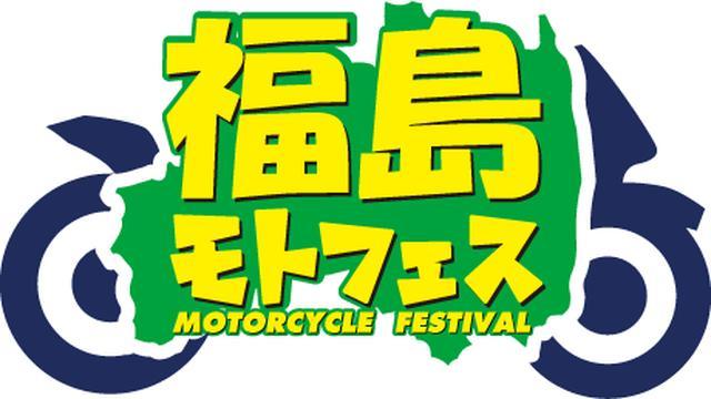 画像1: バイク乗りが福島県を盛り上げる「福島モトフェス」とは?