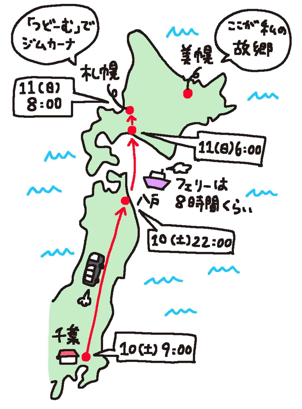 画像1: 北海道のジムカーナ大会に出るべく、2年ぶりにフェリーで行ってきました。