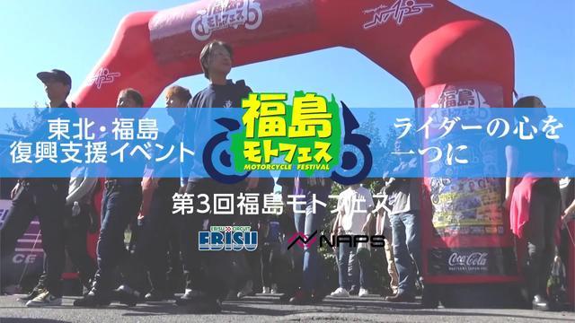 画像: 【2019】福島モーターサイクルフェスティバル(福島モトフェス) www.youtube.com