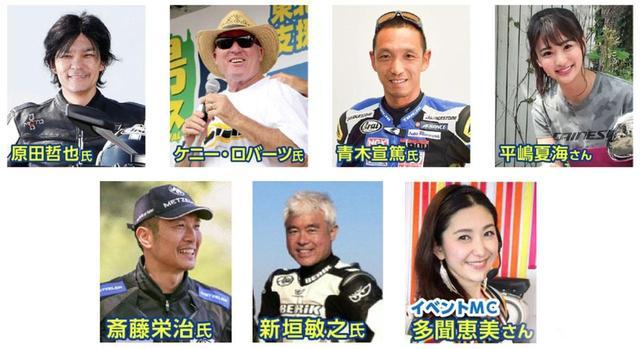 画像1: ケニー•ロバーツさんや原田哲也さん、平嶋夏海さんなどの豪華ゲストも来場!