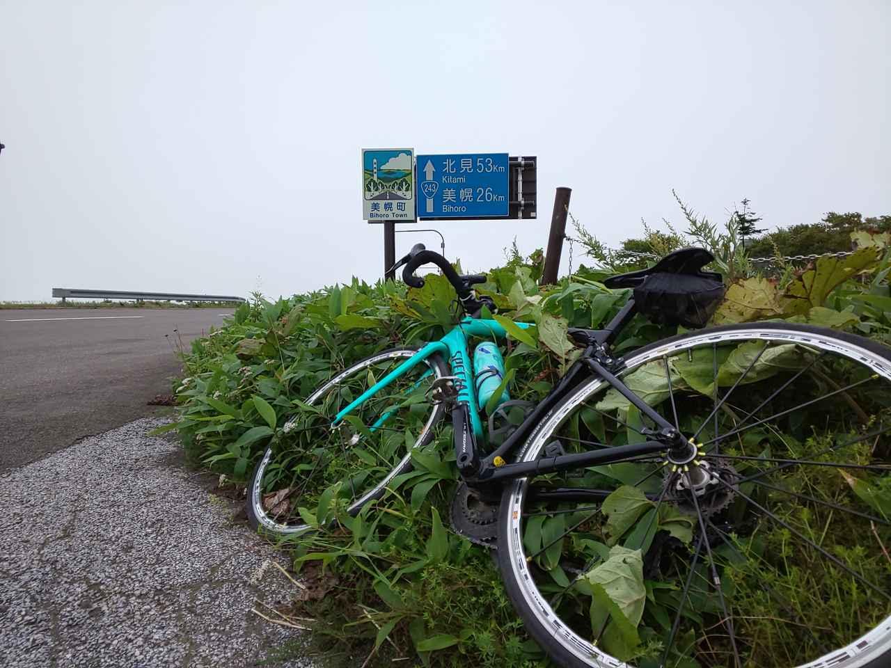 画像3: 次の日はきのうの逆から美幌峠を登ってみた