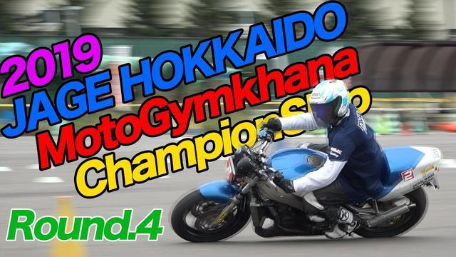 画像: 【大会】二輪ジムカーナ北海道選手権シリーズ 2019 第4戦 ダイジェスト www.youtube.com
