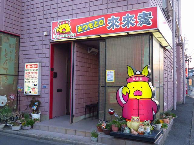 画像: まつもとの来来憲(三重県四日市市松本2-7−24)/混みます。だいたい並びます。開店と同時がおすすめ!