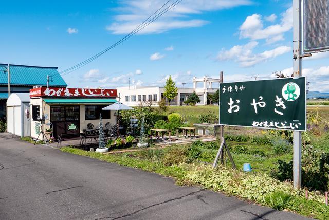 画像: 「わがままじぃじぃ」って何?旭川郊外の気になる看板のお店を直撃!