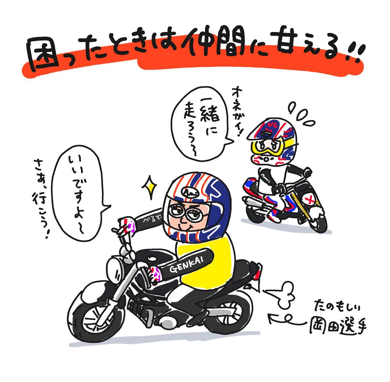 画像: 実は前年私がC2に昇格したとき、同じく岡田選手も昇格したのですが、彼はそろそろC1に上がりそうです!