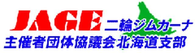 画像: JAGE二輪ジムカーナ 北海道支部 ジムカーナ大会のお知らせ