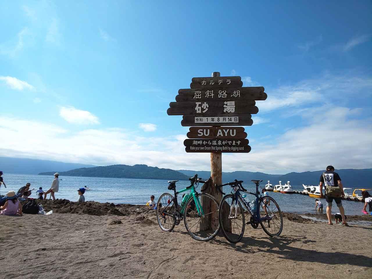 画像: 島が見えますね。屈斜路湖の中島は日本最大の面積。自然保護のため上陸は禁止とのことです。