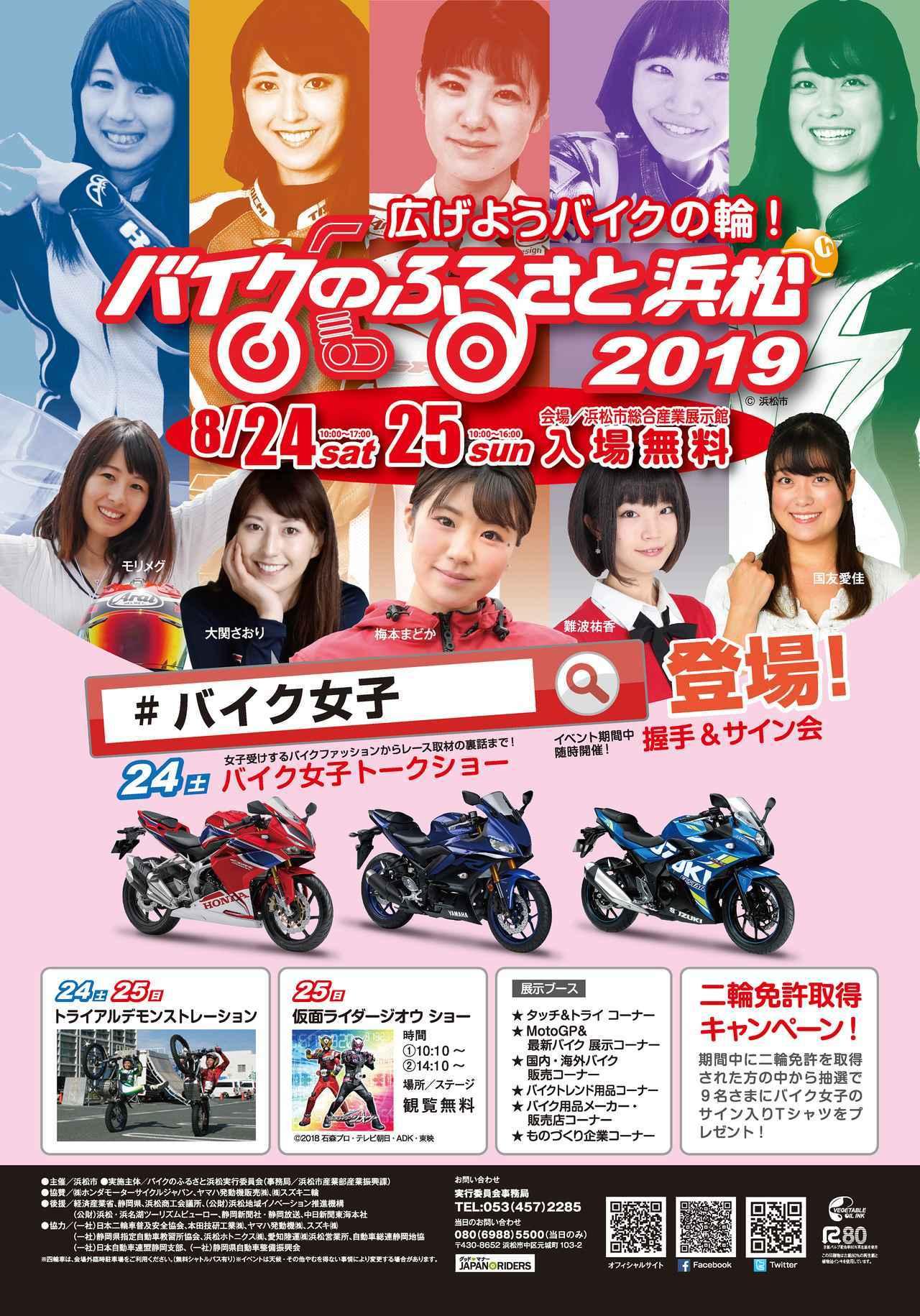 Images : 1番目の画像 - 「オートバイ女子部も参戦! 「バイクのふるさと浜松 2019」がいよいよ始まりました!」のアルバム - webオートバイ