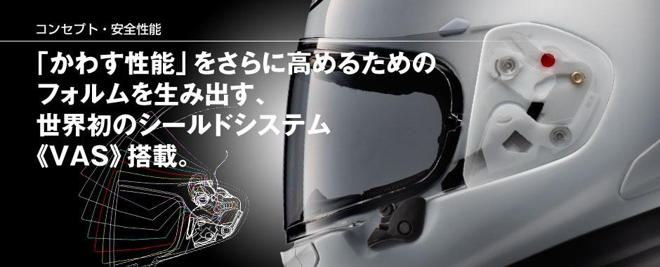 画像1: アライヘルメット RX-7X 公式サイト