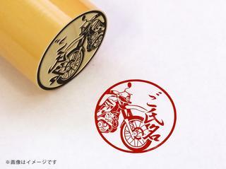 【YAMAHA】セロー250・柘植丸印18mm