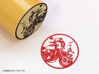 【SUZUKI】GSX400 インパルス type S・柘植丸印18mm