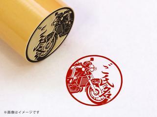 【YAMAHA】RZ250・柘植丸印18mm