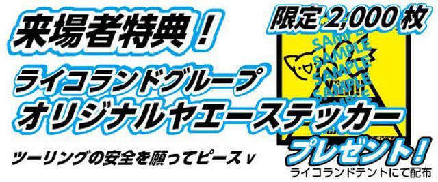 画像6: オートバイ女子部でおなじみの大関さおりさん&木川田ステラさんも参戦!