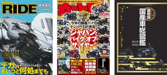 画像4: そしてそして、10月号は別冊付録が2冊付いています!!
