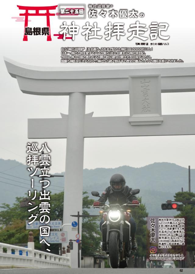 画像4: 〈JAPAN BIKE OF THE YEAR 2019〉を発表!『オートバイ』10月号は8月30日(金)発売開始、今月は別冊付録2冊付き!!