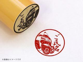 【YAMAHA】トリシティ125・柘植丸印18mm