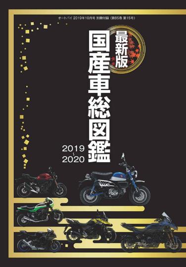 画像5: 〈JAPAN BIKE OF THE YEAR 2019〉を発表!『オートバイ』10月号は8月30日(金)発売開始、今月は別冊付録2冊付き!!
