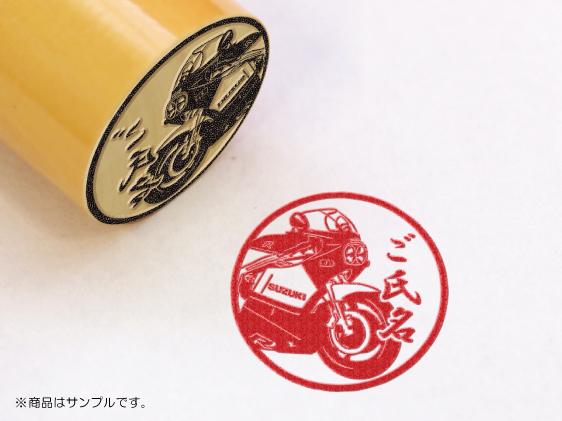 Images : 【SUZUKI】GSX-R750・柘植丸印18mm