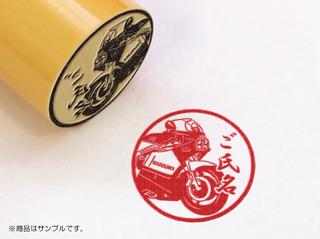 【SUZUKI】GSX-R750・柘植丸印18mm