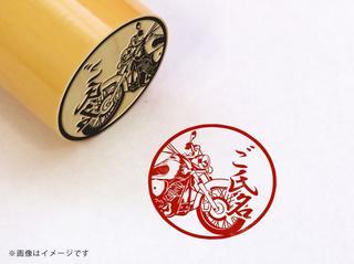 【YAMAHA】ドラッグスター250・柘植丸印18mm