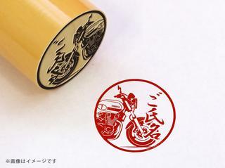 【YAMAHA】XJR1300・柘植丸印18mm