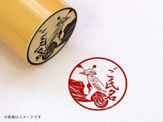 【YAMAHA】アクシスZ・柘植丸印18mm