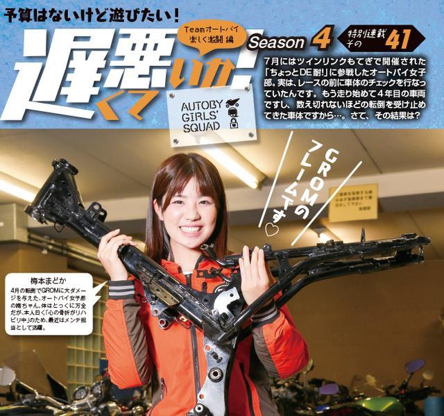 画像: もちろん、オートバイ女子部も大活躍! 写真は梅本まどかさん。