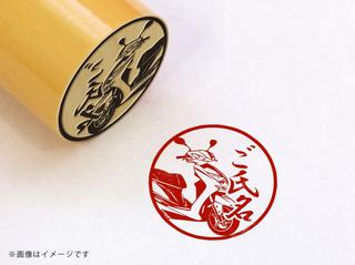 【YAMAHA】シグナスX SR・柘植丸印18mm