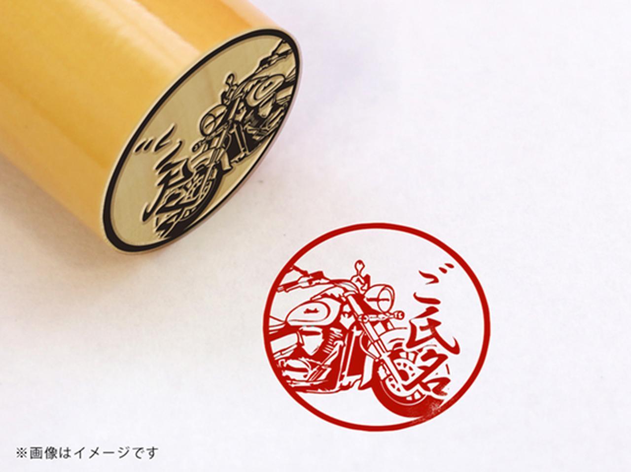 Images : 【SUZUKI】イントルーダークラシック400・柘植丸印18mm