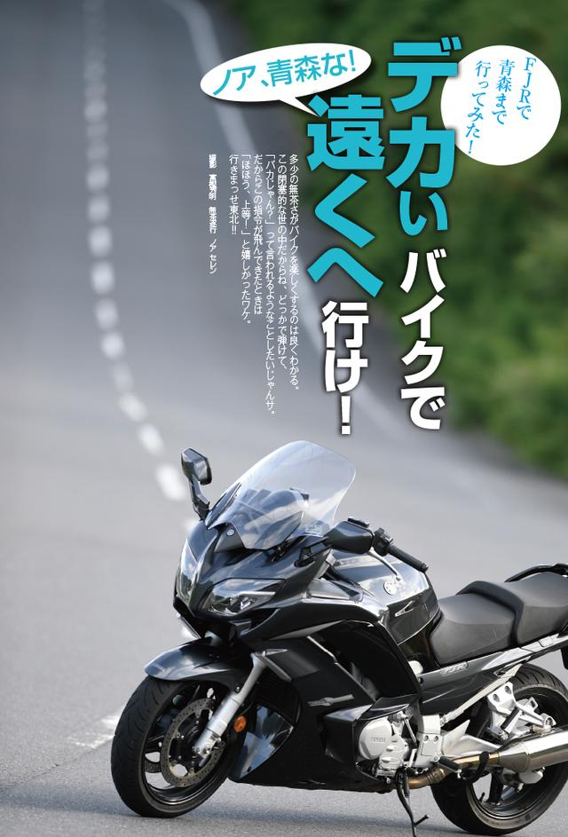 画像3: 〈JAPAN BIKE OF THE YEAR 2019〉を発表!『オートバイ』10月号は8月30日(金)発売開始、今月は別冊付録2冊付き!!