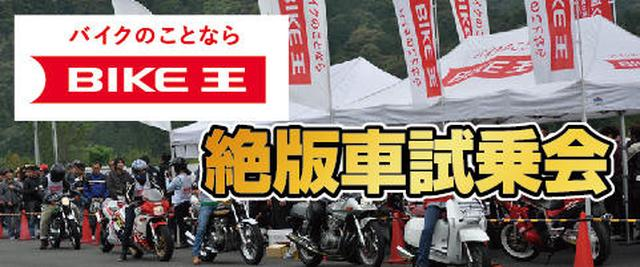 画像3: オートバイ女子部でおなじみの大関さおりさん&木川田ステラさんも参戦!