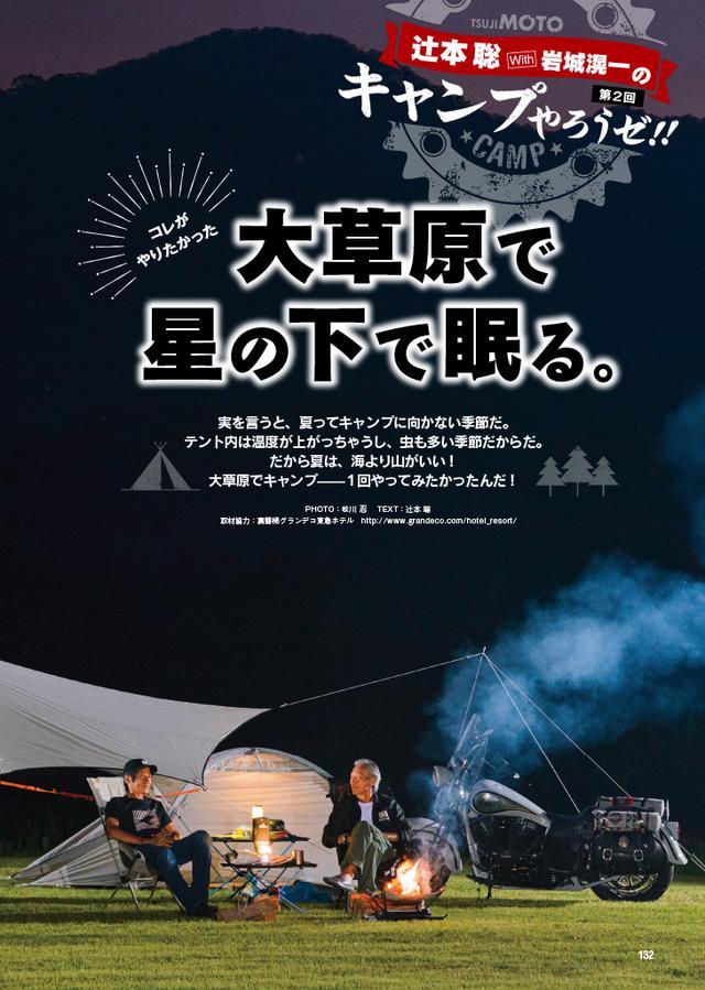 画像: 辻本聡さんが岩城滉一さんとキャンプツーリングを楽しむ新企画第2弾!