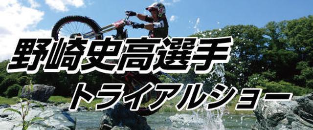 画像2: オートバイ女子部でおなじみの大関さおりさん&木川田ステラさんも参戦!