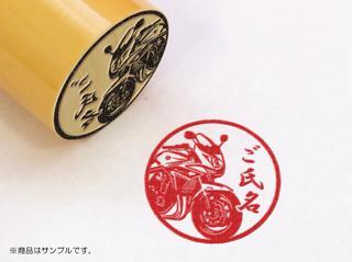 【SUZUKI】バンディッド1250S・柘植丸印18mm