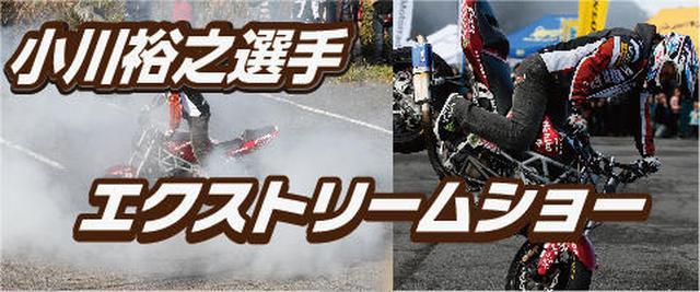 画像1: オートバイ女子部でおなじみの大関さおりさん&木川田ステラさんも参戦!