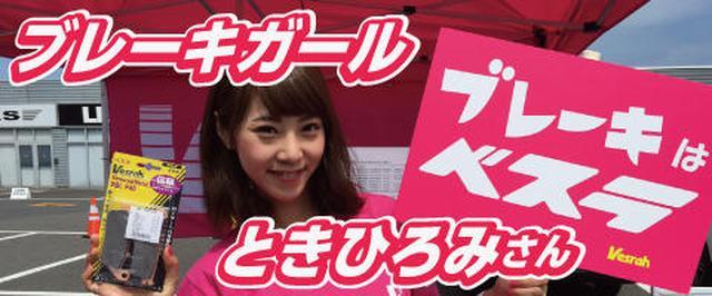 画像5: オートバイ女子部でおなじみの大関さおりさん&木川田ステラさんも参戦!